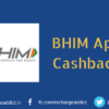 BHIM App Cashback Offer 2018: Send Rs 1 & Get Rs 51 Cashback